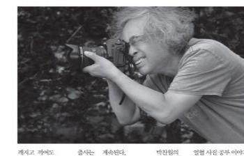 [신간] 작가 박찬원씨의 '사진하는 태도가 틀렸어요' _연합뉴스 2016.01.07