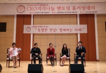 제 1회 CEO지식나눔 '멘토링홈커밍데이' 개최