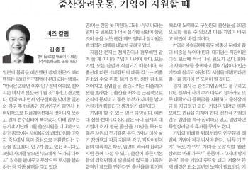 김종훈회장 중앙일보 칼럼 출산장려운동 기업이 지원할 때