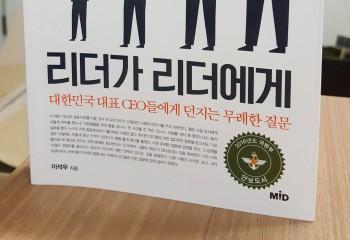 '리더가 리더에게' 국방부 우수도서 선정