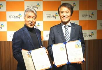 탈북청년 대상 '미래 동행 멘토링' 업무협약 체결
